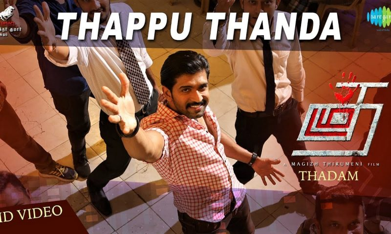 Thadam Movie Song, Tappu Thanda Lyrics in Tamil