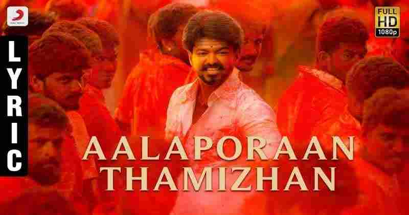 Alaporan Thamizhan Song Lyrics – Mersal Movie