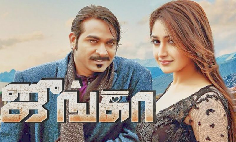 Amma Mela Sathiyam Song Lyrics – Junga Movie