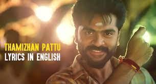 Thamizhan Pattu Song Lyrics – Eeswaran Movie