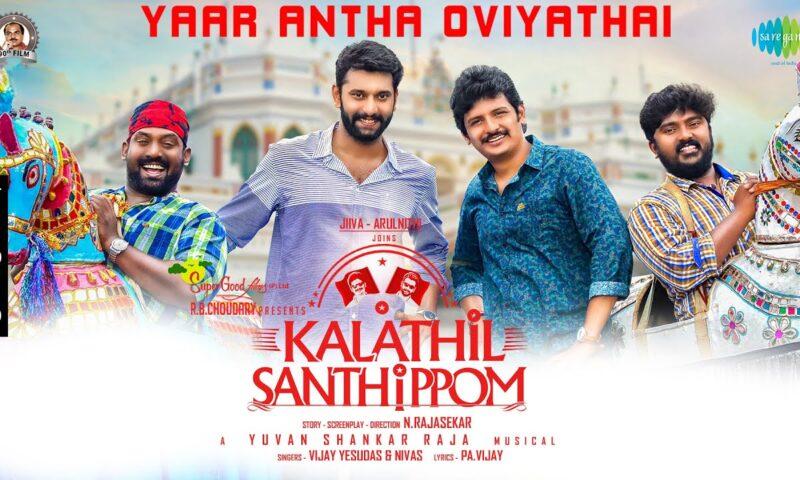 Yaar Antha Oviyaththai Song Lyrics – Kalathil Santhippom Movie